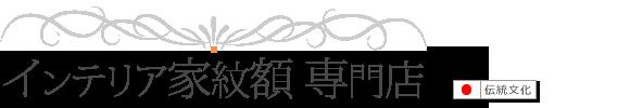インテリア家紋額 専門店